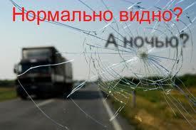 Замена автомобильного стекла - поможет избежать аварий